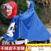 防暴雨雨衣電瓶車電車全身加大電動摩托車騎行加厚女士單人男雨披 萬客城