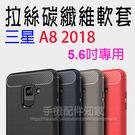 【碳纖維】SAMSUNG 三星 Galaxy A8 2018 A530 5.6吋 防震防摔 拉絲碳纖維軟套/保護套/背蓋/全包覆/TPU-ZY