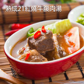 【熟成21】紅燒牛腹肉湯6包組(520g/包)