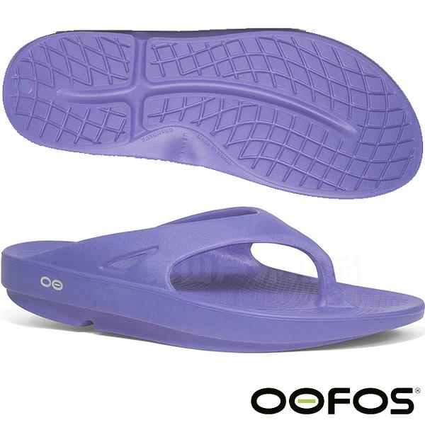 OOFOS W1000-PER紫藍 女減壓拖鞋 輕量舒壓健康鞋/海灘拖鞋/懶人夾腳鞋