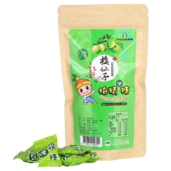【甲仙農會】有機梅精硬糖 80g/包