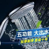 大出水花灑淋浴噴頭家用洗浴熱水器手持淋雨單頭通用帶開關全館免運