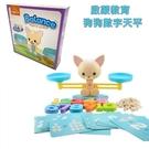 數學天秤小狗數字天平 小狗天秤 數字天秤 啟蒙玩具 蒙特梭利 蒙式教育 平衡玩具【塔克】