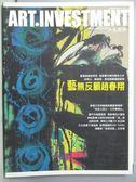 【書寶二手書T1/雜誌期刊_ZHR】典藏投資_35期_藝無反顧趙春翔