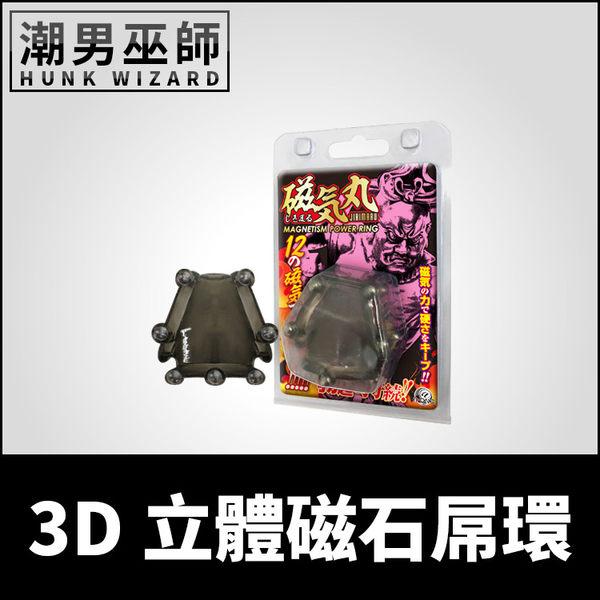 3D立體磁石屌環 陰莖環陰囊環   男性性感飽滿勃起狀態持久耐力 12個磁鐵珠 彈性材質