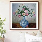 十字繡臥室2019新款小幅客廳歐式花卉自然風手工線繡 JH2144『夢幻家居』