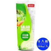 【佳味珍】香甜原味沙拉醬200g(5入組)