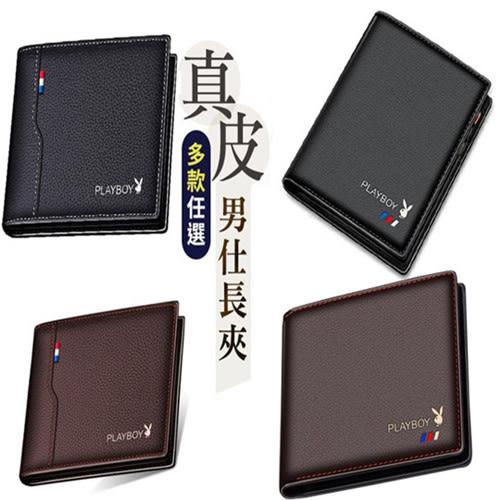 【PLAYBOY 】男仕經典皮夾錢包/長夾/短夾