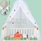 嬰兒床蚊帳寶寶搖籃床嬰兒床蚊帳嬰幼兒小型輕便學生純白小床帳篷式圓床睡床YJT 快速出貨