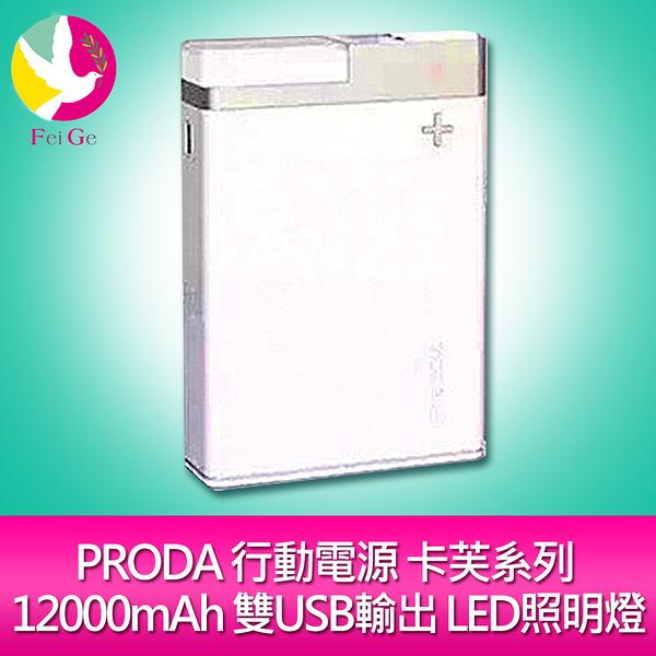 PRODA 行動電源 移動電源卡芙系列 12000mAh 雙USB輸出廣泛兼容LED照明燈精美工藝 預購