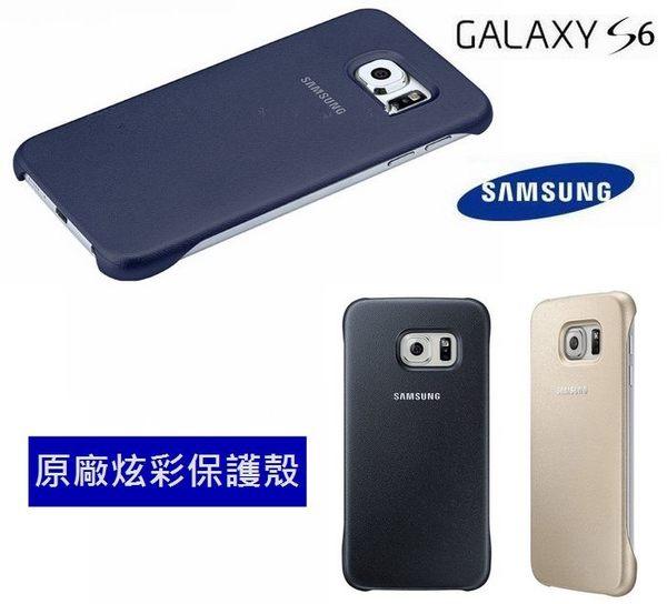 【免運費】三星 S6 G9208 原廠炫彩保護殼 Galaxy S6 原廠後蓋、原廠背蓋、原廠保護殼【盒裝公司貨】
