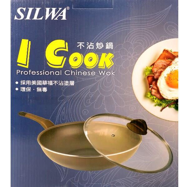 【西華】I Cook不沾平底鍋 32cm
