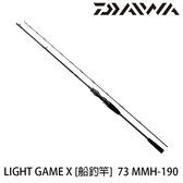 漁拓釣具 DAIWA LIGHT GAME X 73 MMH-190・R [船釣竿]