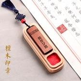 名字印章姓名木質印章個人簽名章印訂做刻字專屬印章古風 金曼麗莎