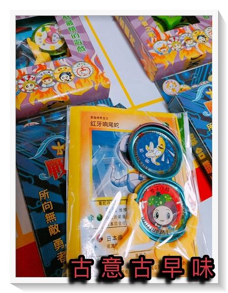 古意古早味 鬥牌 鬥片 (1小盒裝/每小盒4個/直徑2.8公分) 懷舊童玩 戰鬥鐵片 圓形鐵片 打入玩具