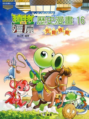 植物大戰殭屍:歷史漫畫16元朝時期
