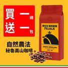 費拉拉 自然農法 秘魯高山咖啡豆 白金級...