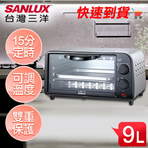 【SANLUX台灣三洋】9L電烤箱 SK-09TS