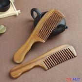 [百姓公館] 梳子 綠檀木 梳子 檀香木 防靜電 脫發 桃木梳 頭梳