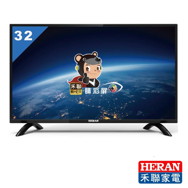 禾聯HERAN 32吋 LED液晶顯示器 (HF-32DA2+視訊盒)