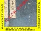 二手書博民逛書店罕見法事讃(往生浄土)Y403949 2冊 江戶中