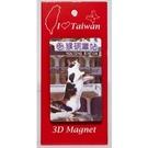 【收藏天地】台灣紀念品*3D立體風景冰箱貼-猴銅貓村