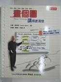 【書寶二手書T4/溝通_EGK】畫個圖講得更清楚_邱慧菁、閻蕙群