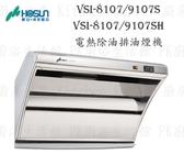 【PK 廚浴 館】高雄豪山牌VSI 8107SH 電熱除油式☆VSI 8107 排油煙機 店面可