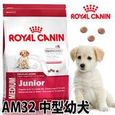 【培菓平價寵物網】法國皇家AM32中型幼犬飼料15kg