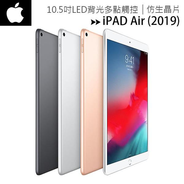 【64G+WIFI版】蘋果 APPLE iPAD Air (2019) 平板電腦