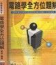 二手書R2YB 92年12月三版《高點 檢察事務官 電路學全方位題解》劉昊 來勝