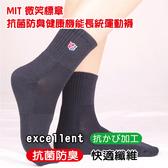 【LIGHT & DARK】MIT 微笑標章抗菌防臭健康機能1/2男女運動襪