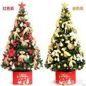 圣誕樹1.5米套餐節日裝飾品發光加密裝1.8/2.1/1.2/3大型豪華韓版igo水晶鞋坊