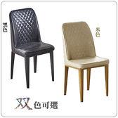 【水晶晶家具】格林菱格紋皮鐵腳餐椅~~雙色可選 JF8485-13