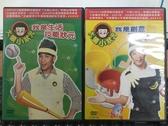 挖寶二手片-THD-143-正版DVD-動畫【大頭小狀元系列2部 2碟】-YOYOTV 國語發音(直購價)