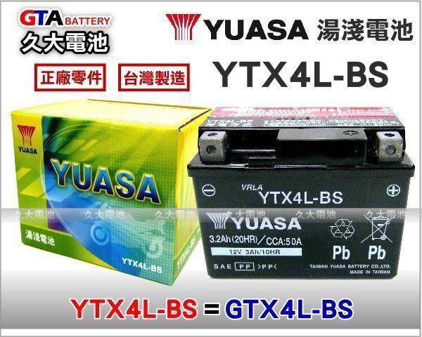 ✚久大電池❚ YUASA 湯淺 機車電瓶 4號 機車電池 YTX4L YTX4L-BS = GTX4L-BS GS 統力