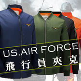 ※現貨【加大碼】MA1立領刺繡貼布飛行員外套/棒球夾克 3色 L-4XL碼【CW434208】