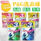 2020最新版 日本P&G【PG001】...