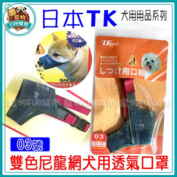 寵物FUN城市│TK 雙色尼龍網犬用透氣口罩(03號) 小型犬 狗用 寵物用品 防咬嘴套