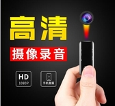 錄像頭錄音筆專業迷你上課用學生高清降噪遠距會議器新款帶攝像頭隨身無線器  英賽爾3C