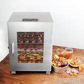 烘果機 水果烘干機家用食品商用干果機大型食物風干機低溫烘焙水果茶機器 MKS克萊爾