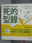 【書寶二手書T1/繪本_IBZ】死的型錄:鬼才插畫家筆下的生命終點_寄藤文平 , 梁桂慈