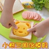 小熊三明治模具-創意可愛早餐DIY吐司便當麵包模具73pp164【時尚巴黎】