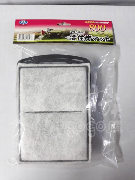 水平衡 外掛極靜濾板 外掛插卡 活性碳棉 800 L