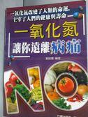 【書寶二手書T1/養生_HNK】一氧化氮讓你遠離病痛:一氧化氮改變了人類的命運..._劉接寶