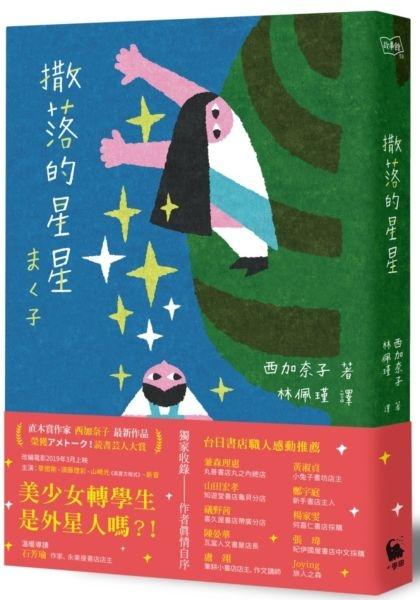 撒落的星星(日本読書芸人大賞‧電影原著)【城邦讀書花園】