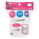 日本製 INOMATA可攜帶式密封肥皂盒...