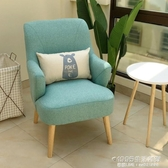 單人沙發北歐簡約現代休閒椅單個小沙發椅子懶人沙發陽台臥室沙發 1995生活雜貨NMS