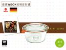 德國WECK玻璃密封罐#741-370m...
