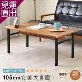 HOPMA 《HOPMA》大桌面圓腳和室桌 E-D4001PMS/PTK【免運直出】